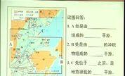 人教高中地理必修1-第4章,第3节,河流地貌的发育