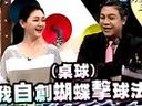 [toputube.com]康熙來了 2012-03-29 pt.5/5 他們都曾經是校草?