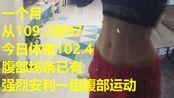 【大漠减肥挑战】一个月从109.2到97,饮食锻炼记录,今日体重102.4,体重不下降是最难熬的时候