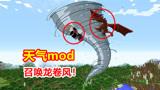 玩家掌握了天气科技!只要合成这个方块,就能召唤龙卷风!
