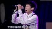 《我是唱作人》王源崩溃大哭,唱不下去道歉,网友:态度特别好