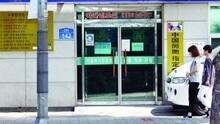 中国女子在韩被确诊MERS 现正隔离治疗