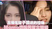 直播炫耀子瑜送的禮物 Momo遭酸民留言鬧場