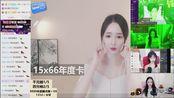 [娱加王家佳] 10月23日 0点-9点 直播录像回放 (有删减)2