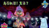 【复活】Gen8鸟蛋花Ver2.0!你无法突破的障壁!高傲的玫瑰罗斯雷朵详解!【宝可梦剑盾/单打】