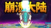 【崩溃大陆游戏实况】#2 疯狂的老贾纳尔