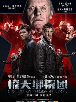 惊天绑架团(剧情片)
