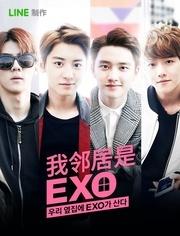 我邻居是EXO(韩国剧)