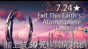 【50光标同屏】50 Top plays on Exit This Earth's Atomosphere [Evolution]