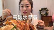 酱香饼/中式汉堡/炸串/猕猴桃/牛奶,随便吃点早饭 高碳水早餐 吃播 橘春十八日