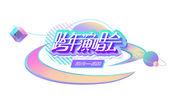 湖南卫视跨年演唱会 2020各大卫视官宣跨年阵容,肖战王一博TFBOYS频频亮相你看哪一场?