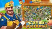 风靡全球模拟经营手游《梦想城镇》新版视频曝光