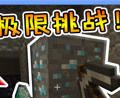 我的世界极限生存3:重启挑战生存!为挖钻石在岩浆湖死里逃生!