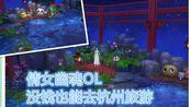 sakura游戏记录【新倩女幽魂OL】没钱也能去杭州旅游!