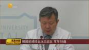 韩国前总统金泳三逝世 享年88岁