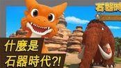 石器时代寻找传说中的宠物介绍视频l流行的游戏动画l石器时代私服石器时代inshiqi.com.cn石器时代m起源【国语版】