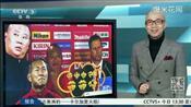 亚洲杯中国赢得开门红 佩兰镇静翻译赵旭东激动-高清视频