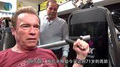 无数人理想的身材,71岁高龄的施瓦辛格,还在健身房撸铁!