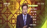 《百家讲坛》 20160601 评说《资治通鉴》(第一部)17 战国春申君