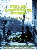 说说美丽世界
