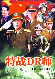 青春正步走(国产剧)