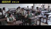 印度励志电影《嗝嗝老师》即将上映