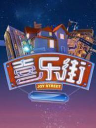 喜乐街(综艺)