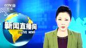 北京 巴赫高度评价北京冬奥会筹办工作 将赴天津出席全运会开幕式