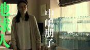 《美丽之星》预告片 中川雅也身负拯救地球重担