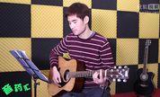 音药汇(吉他篇)第83期 如何推算和弦怎么按(低把位)