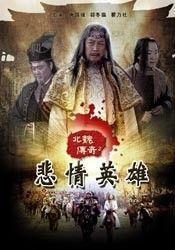 北魏传奇1[悲情英雄](剧情片)