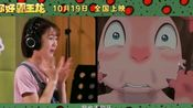 段奥娟首次作为配音演员,为《你好霸王龙》配音小樱,真的是天赋异禀