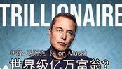 「中文字幕」特斯拉伊隆·马斯克(Elon Musk)会成为世界上第一位亿万富翁吗?