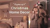 【神仙情侣vlog搬运】圣诞月 一起布置温馨房子Cozy couple's Christmas Room Decor