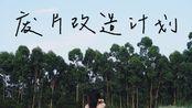 Who Said It Was A Wasted Film?|人像摄影|上海|创意|生活碎片