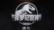 【折扣日报】建造自己的恐龙公园《侏罗纪世界:进化》26%off 现价37元,《末日地带 与世隔绝》15%off 68元