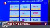 2018中国民营企业500强榜单发布 华为 苏宁 正威位居前三