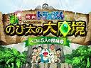 [www.654dy.com]电影哆啦A梦2014年 新大雄的大魔境 预告片