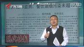 南京PM2.5监测:餐饮油烟污染未超10%