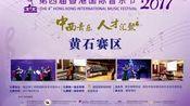 香港国际音乐节黄石地区赛 徐臻-小提琴