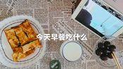 【日常vlog】今天早餐吃什么/法式吐司/油条/看书