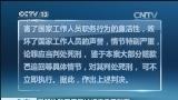 [视频]北京 昆明铁路局原局长闻清良受贿案:受贿2000余万元 一审被判死缓