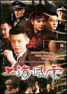 上海风云第1部(国产剧)