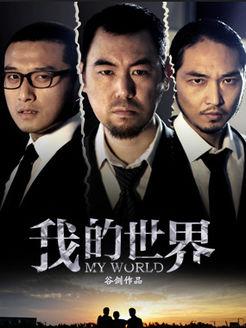 我的世界(剧情片)