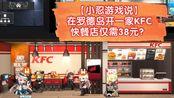 【明日方舟X肯德基】在罗德岛开一家KFC快餐店仅需38?最新肯德基家具简单介绍试玩