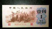 """报价5万元的1角纸币,上面带有这样的""""号码"""",谁能找到?"""