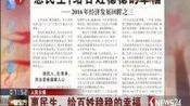 人民日报 惠民生,给百姓稳稳的幸福 看东方 161216—在线播放—优酷网,视频高清在线观看