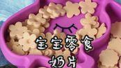 宝宝辅食要学好,只用婴儿奶粉就能轻松做奶片!