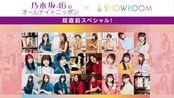 乃木坂46のオールナイトニッポン 超直前スペシャル! (2019年08月28日23時25分54秒)