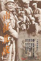 南征北战 1952版
